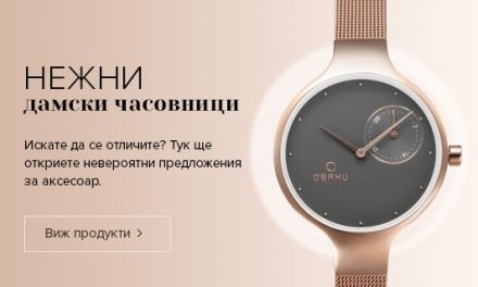 За топлото време, модата и… часовниците!